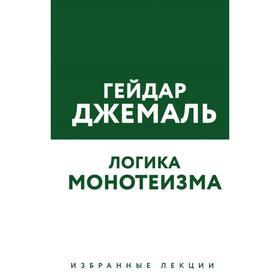Логика монотеизма. Избранные лекции, Джемаль Г.