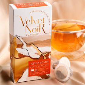 Чай в капсулах «Апельсин», 10 капсул, 55 г