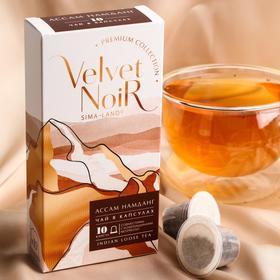 Чай в капсулах «Ассам намданг», 10 капсул, 55 г
