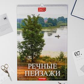"""Календарь перекидной на ригеле """"Речные пейзажи"""" 2022 год, 320х480 мм"""