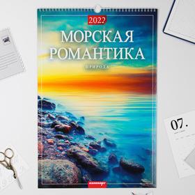 """Календарь перекидной на ригеле """"Морская романтика"""" 2022 год, 320х480 мм"""