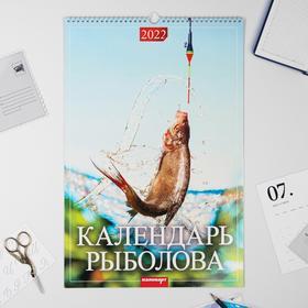 """Календарь перекидной на ригеле """"Календарь рыболова   """" 2022 год, 320х480 мм"""