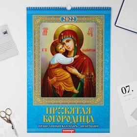 """Календарь перекидной на ригеле """"Пресвятая Богородица"""" 2022 год, 320х480 мм"""