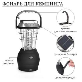 Фонарь  аккумуляторный, 2 типа освещения, 15 LED, от 220В, от солнечной батареи, 24х14 см