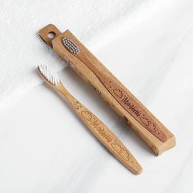 Детская зубная щётка «Малыш», бамбук  15 × 2 × 1,5 см