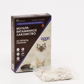 Мультивитаминное лакомcтво GOOD CAT для кошек, против линьки, 90 таб