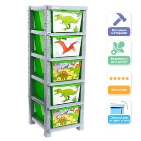 Система модульного хранения «Дино», 5 секций