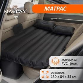 Матрас надувной в автомобиль 130 х 84 х 35 см, цвет черный