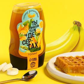 Топпинг «Ты знаешь толк в десертах», вкус: банановый, 280 мл