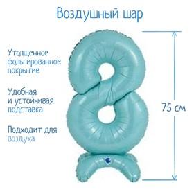 """Шар фольгированный 25"""" «Цифра 8», на подставке, для воздуха, цвет пастельно-голубой"""