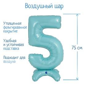 """Шар фольгированный 25"""" «Цифра 5», на подставке, для воздуха, цвет пастельно-голубой"""
