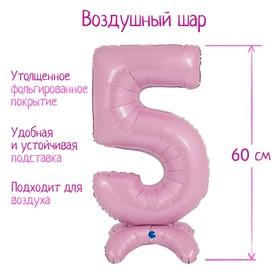 """Шар фольгированный 25"""" «Цифра 5», на подставке, для воздуха, цвет пастельно-розовый"""