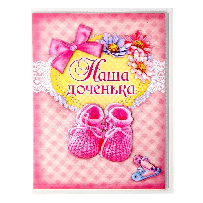 Картинки с надписью про доченьку