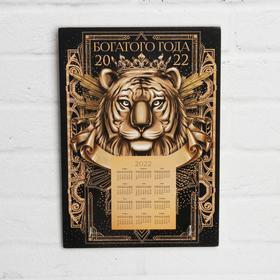 "Ключница средняя ""Календарь тигр"" СГ 2022, 2 крючка"