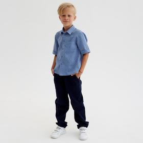 Брюки для мальчика MINAKU: Casual collection KIDS цвет тёмно-синий, рост 104