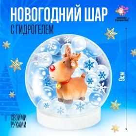 Набор для творчества «Новогодний шар с гидрогелем: олень»