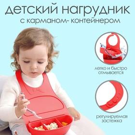 Нагрудник детский с карманом-контейнером, цвет розовый