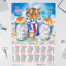 """Календарь листовой А2 """"Символ года 2022 - 3"""""""