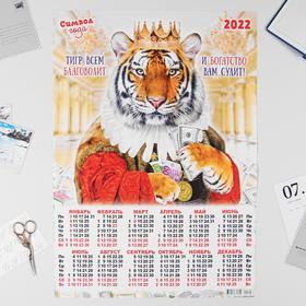 """Календарь листовой А2 """"Символ года 2022 - 4"""""""