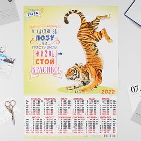 """Календарь листовой А2 """"Символ года 2022 - 5"""""""