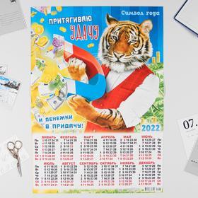 """Календарь листовой А2 """"Символ года 2022 - 6"""""""