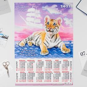 """Календарь листовой А2 """"Символ года 2022 - 7"""""""