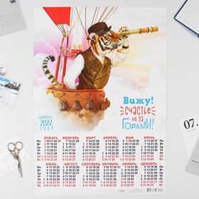 """Календарь листовой А2 """"Символ года 2022 - 8"""""""