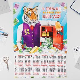 """Календарь листовой А2 """"Символ года 2022 - 12"""""""