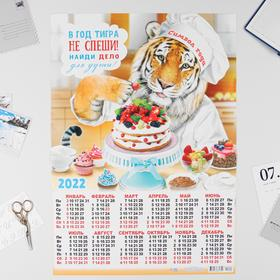 """Календарь листовой А2 """"Символ года 2022 - 15"""""""