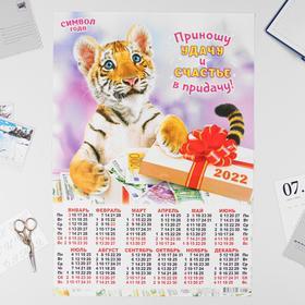 """Календарь листовой А2 """"Символ года 2022 - 16"""""""