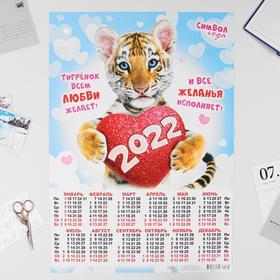 """Календарь листовой А2 """"Символ года 2022 - 17"""""""