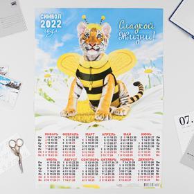 """Календарь листовой А2 """"Символ года 2022 - 18"""""""