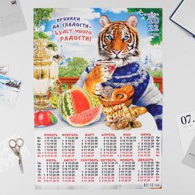 """Календарь листовой А2 """"Символ года 2022 - 20"""""""