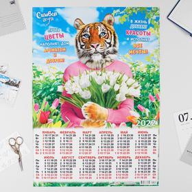"""Календарь листовой А2 """"Символ года 2022 - 21"""""""