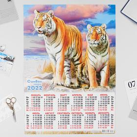 """Календарь листовой А2 """"Символ года 2022 - 31"""""""