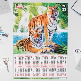 """Календарь листовой А2 """"Символ года 2022 - 32"""""""