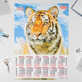 """Календарь листовой А2 """"Символ года 2022 - 33"""""""