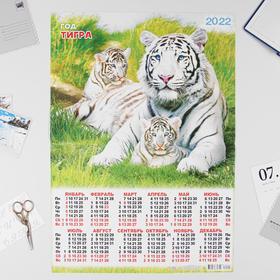 """Календарь листовой А2 """"Символ года 2022 - 34"""""""