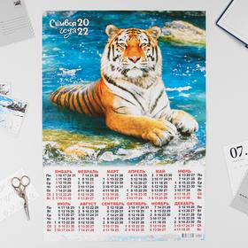 """Календарь листовой А2 """"Символ года 2022 - 37"""""""