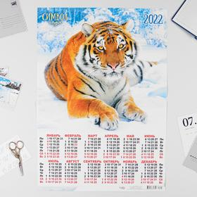 """Календарь листовой А2 """"Символ года 2022 - 40"""""""