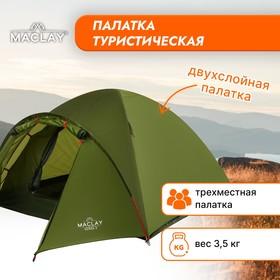 Палатка туристическая VERAG 3, размер 330 х 210 х 120 см, 3-местная, двухслойная