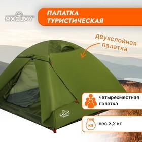 Палатка туристическая TRACKER 4, размер 260 х 240 х 130 см, 4-местная, двухслойная