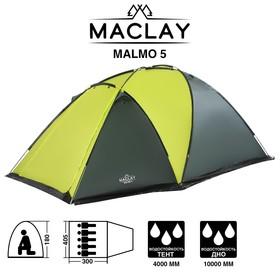 Палатка туристическая MALMO 5, размер 405 х 300 х 180 см, 5-местная, двухслойная