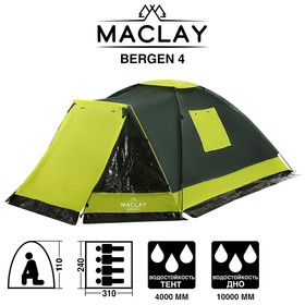 Палатка туристическая BERGEN 4, размер 260 х 180 х 110 см, 4-местная, двухслойная