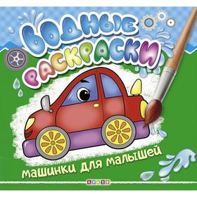 Водные раскраски «Машинки для малышей»