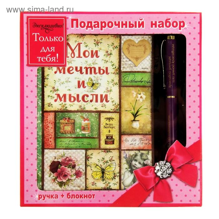"""Набор подарочный 2 в 1 """"Мои мечты и мысли"""": ручка+блокнот"""