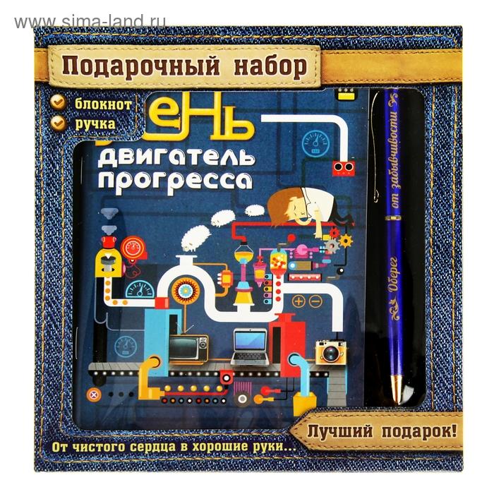 """Набор подарочный 2 в 1 """"Лень - двигатель прогресса"""": ручка+блокнот"""