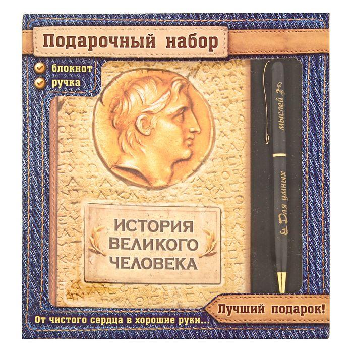 """Подарочный набор """"История великого человека"""": ручка и блокнот"""