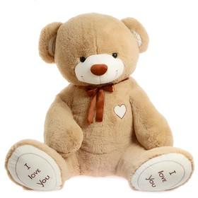 Мягкая игрушка «Медведь Феликс», цвет кофейный, 200 см