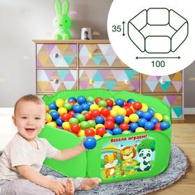 Палатка детская игровая - сухой бассейн для шариков «Весело играем»